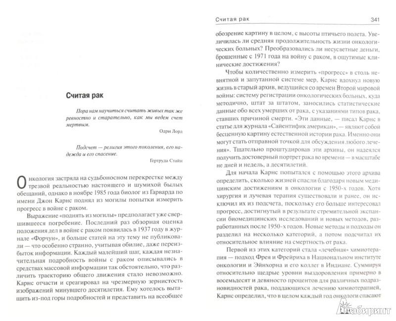 Иллюстрация 1 из 12 для Царь всех болезней. Биография рака - Сиддхартха Мукерджи | Лабиринт - книги. Источник: Лабиринт