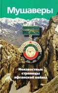 Мушаверы. Неизвестные страницы афганской войны. Статьи. Воспоминания. Документы. Фотографии