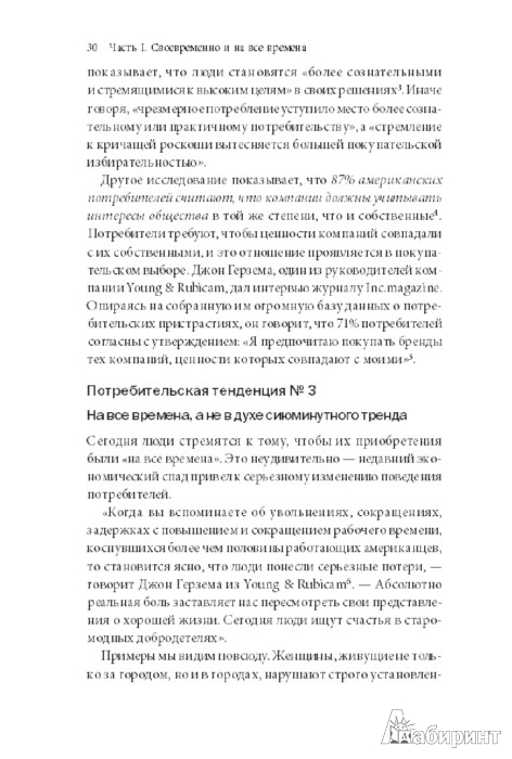 Иллюстрация 1 из 18 для Высокие технологии работы с клиентами. Как превратить случайного потребителя в искреннего приверженц - Мика Соломон | Лабиринт - книги. Источник: Лабиринт