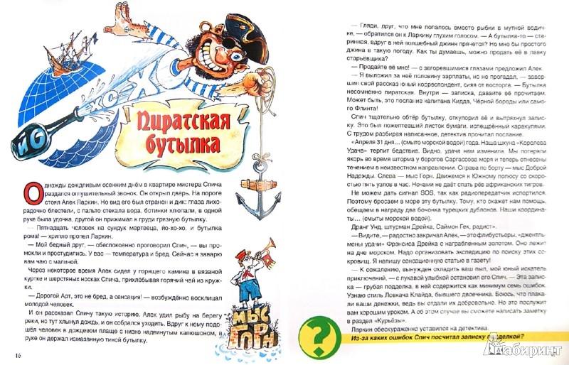 Иллюстрация 1 из 29 для Детективное бюро мистера Спича. Первая книга юного сыщика - Евгения Славороссова | Лабиринт - книги. Источник: Лабиринт