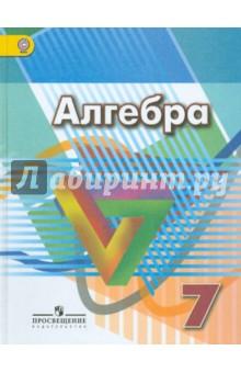 Учебник дорофеева алгебра 7 класс