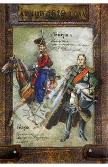 Набор карточек. Армии 1812 года