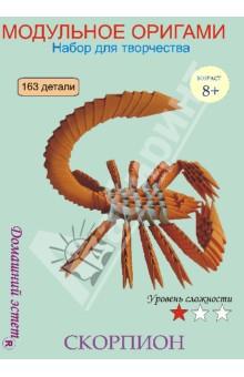 Набор для творчества. Модульное оригами. СкорпионДругие виды конструирования из бумаги<br>Набор для творчества. <br>Уровень сложности 1 из 3<br>Количество деталей: 163<br>Рекомендовано для детей старше 8 лет<br>Сделано в России.<br>