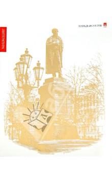 """Тетрадь 48 листов., А5, """"ЗОЛОТОЕ СЕЧЕНИЕ"""", ЛИТЕРАТУРА (7-48-191/02)"""