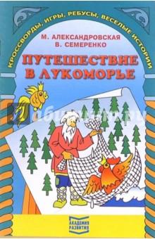 Александровская Марина Путешествие в Лукоморье