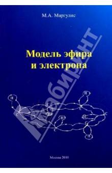 Модель эфира и электронаФизические науки. Астрономия<br>Исследование эфира является одной из фундаментальных проблем естествознания и нашего представления о природе, о пространстве, времени, материи. Автор разработал новую модель электрона в виде листа Мебиуса и его взаимодействия с эфиром, показал отличие частиц эфира от молекул, атомов. На основе этой модели показано, что вещество прозрачно для частиц эфира. Проведены оценки основных физико-химических параметров эфира. Показано, что эфир можно рассматривать как сверхкритический, сверхтекучий газ, который не сжижается. Показано, что эфир не может принимать участие в теплообмене, и соответственно для него не подходят обычные уравнения для динамики и, тем более, критериальные зависимости для газов. Дано объяснение механизма разнообразных электромагнитных взаимодействий, возникновения силы Лоренца и ее направленности; дано объяснение механизма возникновения магнетизма; показано, что магнетизм не является результатом действия внутримолекулярных токов; дано объяснение двойственной природы света. Показано, что при образовании химических связей основным эффектом является не перекрывание электронных плотностей электронов, а эффекты возникновения различных электромагнитных взаимодействий и, соответственно, возникновения сил Лоренца; в результате появляются направленные в глубь молекулы химические силы, которые прочно удерживают все атомы и фрагменты молекул.<br>Для научных работников, аспирантов, преподавателей и студентов вузов.<br>
