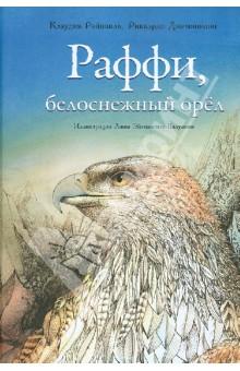Раффи, белоснежный орёл