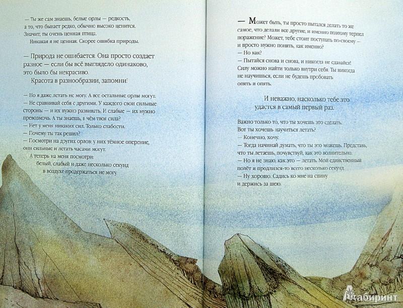Иллюстрация 1 из 38 для Раффи, белоснежный орёл - Рэйнвиль, Джеминиани | Лабиринт - книги. Источник: Лабиринт