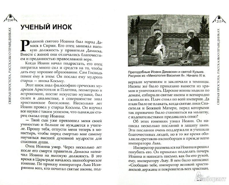 Иллюстрация 1 из 18 для Святая простота. Рассказы о праведниках | Лабиринт - книги. Источник: Лабиринт