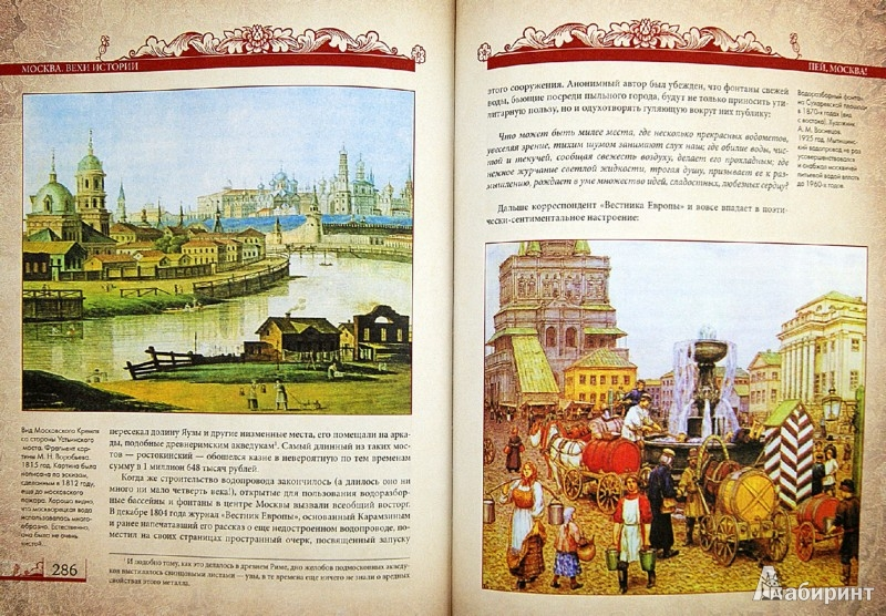 Иллюстрация 1 из 35 для Москва. Вехи истории - Константин Жуков | Лабиринт - книги. Источник: Лабиринт