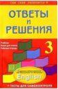 Английский язык: 3 класс: Подробный разбор заданий