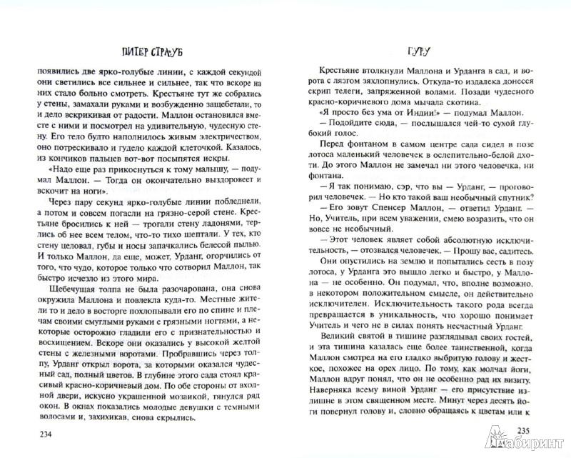 Иллюстрация 1 из 19 для Все новые сказки - Гейман, Саррантонио | Лабиринт - книги. Источник: Лабиринт