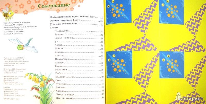 Иллюстрация 1 из 7 для Оригами для детей. На лугу | Лабиринт - книги. Источник: Лабиринт