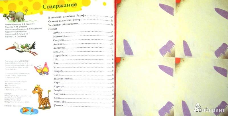 Иллюстрация 1 из 18 для Оригами для детей. Животные | Лабиринт - книги. Источник: Лабиринт