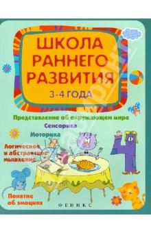 Школа раннего развития 3-4 года