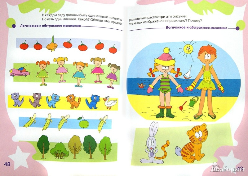 Иллюстрация 1 из 21 для Школа раннего развития 3-4 года - Елена Калинина | Лабиринт - книги. Источник: Лабиринт