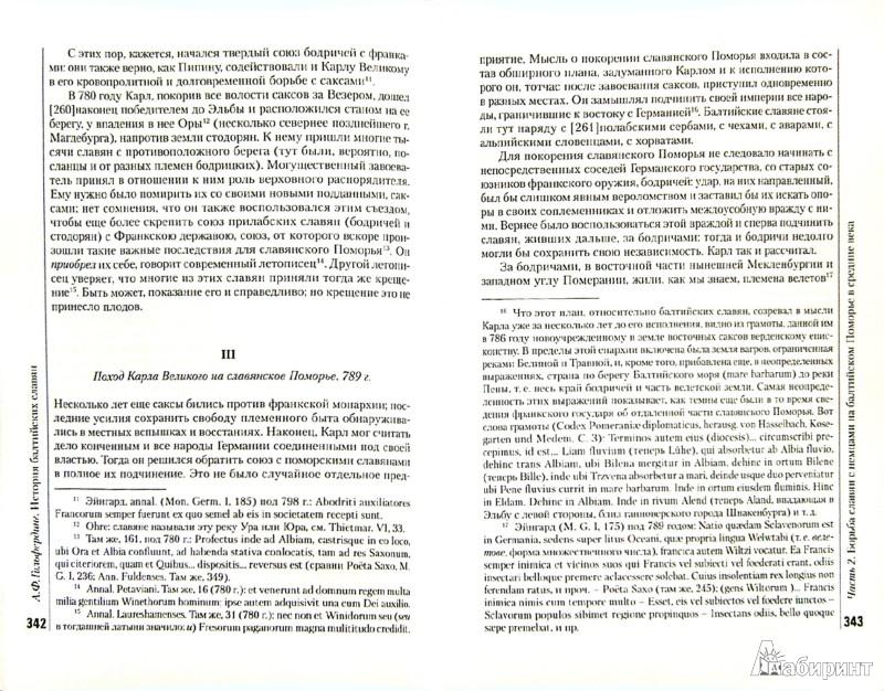 Иллюстрация 1 из 14 для История балтийских славян. В 3 частях - Александр Гильфердинг | Лабиринт - книги. Источник: Лабиринт