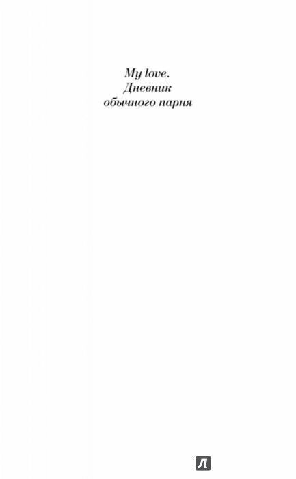 Иллюстрация 1 из 24 для В кого влюбляются парни? - Макс Ярский | Лабиринт - книги. Источник: Лабиринт