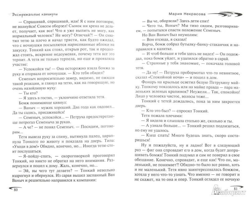 Иллюстрация 1 из 3 для Экстремальные каникулы - Мария Некрасова | Лабиринт - книги. Источник: Лабиринт
