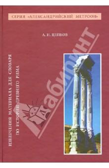 Извлечения материала для словаря по истории Древнего Рима