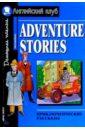 Приключенческие рассказы