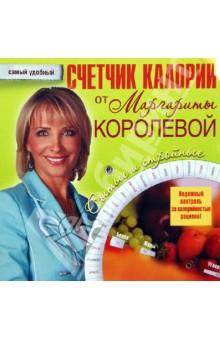Счетчик калорий от Маргариты Королевой продовольственные сухие пайки индивидуальный рацион питания