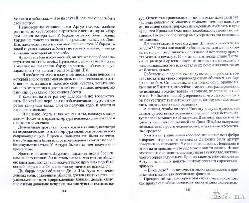 Иллюстрация 1 из 10 для Рождение магии. Хранитель мира - Алексей Глушановский | Лабиринт - книги. Источник: Лабиринт