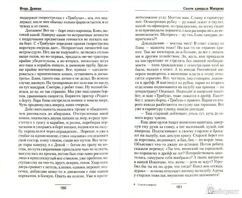 Иллюстрация 1 из 6 для Спасти адмирала - Игорь Дешкин | Лабиринт - книги. Источник: Лабиринт