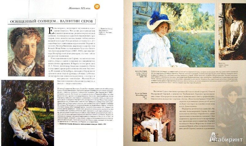 Иллюстрация 1 из 8 для Шедевры русской живописи | Лабиринт - книги. Источник: Лабиринт