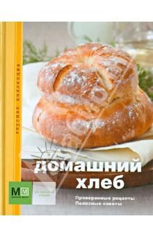 Домашний хлебВыпечка. Десерты<br>Перед вами - универсальное руководство для всех, кто любит домашний хлеб. Рецепты подходят для духовки и хлебопечки.<br>