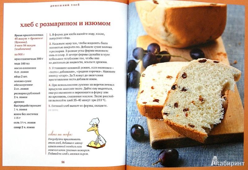 Иллюстрация 1 из 6 для Домашний хлеб   Лабиринт - книги. Источник: Лабиринт