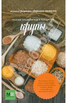 Полная энциклопедия продуктов. Крупы