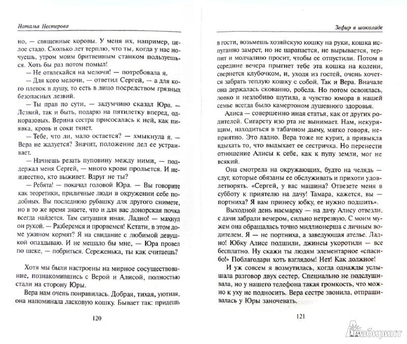 Иллюстрация 1 из 7 для Неподходящий жених - Наталья Нестерова   Лабиринт - книги. Источник: Лабиринт