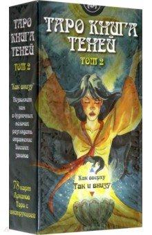 Таро Книга Теней. Том 2 Как внизуГадания. Карты Таро<br>Карты Таро + руководство.<br>78 карт.<br>Упаковка: картонная коробка.<br>