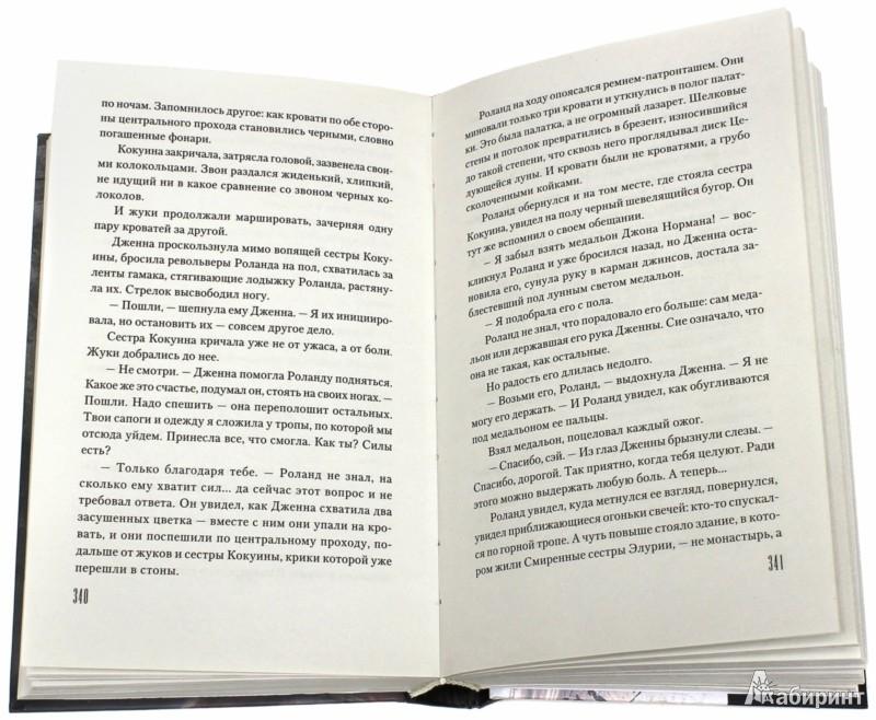 Иллюстрация 1 из 16 для Все предельно - Стивен Кинг   Лабиринт - книги. Источник: Лабиринт