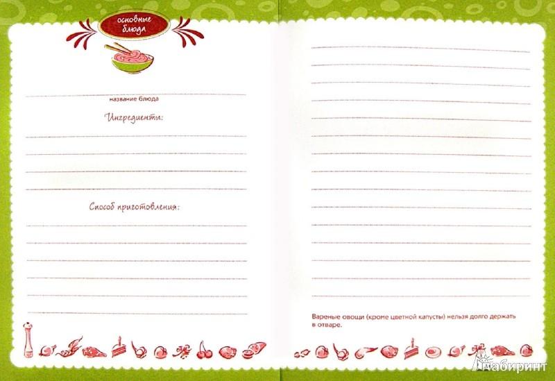 Иллюстрация 1 из 11 для Книга для записи кулинарных рецептов | Лабиринт - книги. Источник: Лабиринт