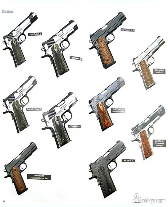 Иллюстрация 1 из 7 для Пистолеты и револьверы - Джим Супица   Лабиринт - книги. Источник: Лабиринт