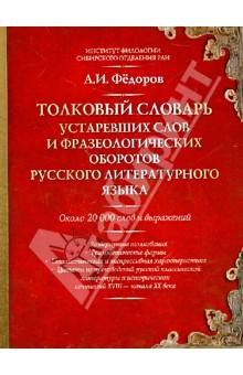 Толковый словарь устаревших слов и фразеологических оборотов русского литературного языка
