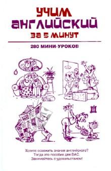 Учим английский за 5 минут. 280 мини-уроков