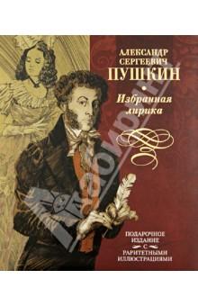 Пушкин Александр Сергеевич » Избранная лирика