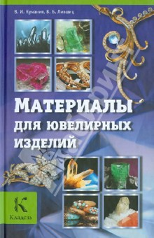 Материалы для ювелирных изделий