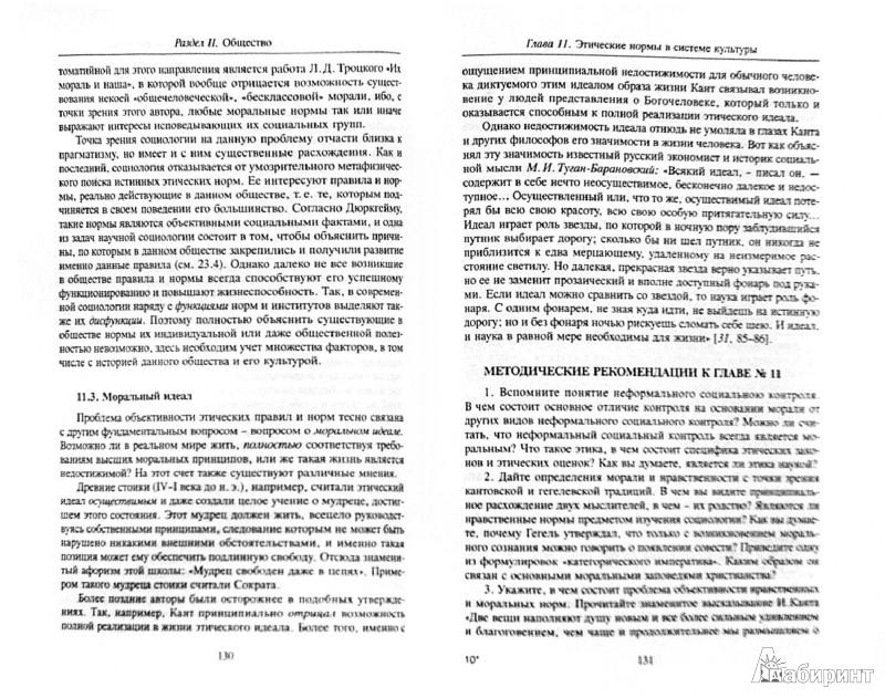 Иллюстрация 1 из 16 для Человек в обществе. Система социологических понятий в кратком изложении - Сорвин, Сусоколов | Лабиринт - книги. Источник: Лабиринт