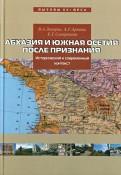 Захаров, Арешев, Семерикова: Абхазия и Южная Осетия после признания. Исторический и современный контекст