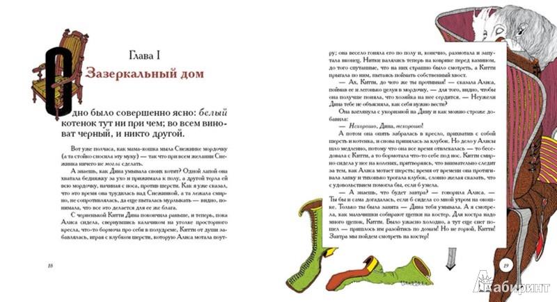 Иллюстрация 1 из 37 для Сквозь зеркало и что там увидела Алиса, или Алиса в Зазеркалье - Льюис Кэрролл | Лабиринт - книги. Источник: Лабиринт