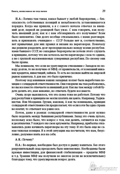 Иллюстрация 1 из 14 для Революция Гайдара: История реформ 90-х из первых рук - Авен, Кох | Лабиринт - книги. Источник: Лабиринт