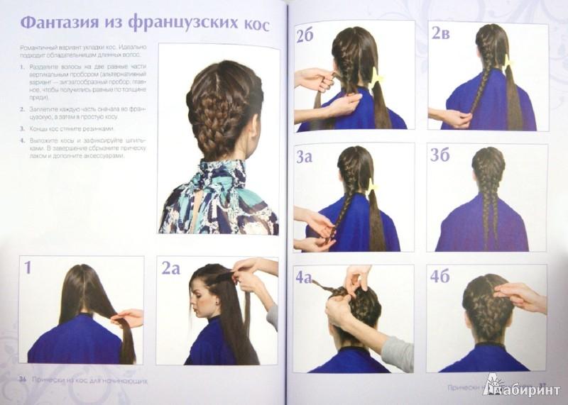 Причёски для начинающих детей в картинках поэтапно