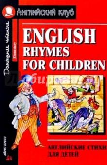 Английские стихи для детей = English rhymes for children (Elementary)