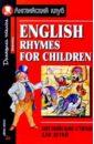 Английские стихи для детей =  ...