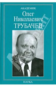 Академик Олег Николаевич Трубачев: очерки, воспоминания, материалы