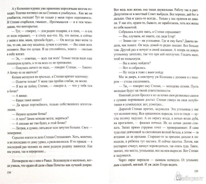 Иллюстрация 1 из 31 для Обида - Юрий Перов | Лабиринт - книги. Источник: Лабиринт